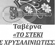 Logo for To Steki Tis Chrysaliniotisas Tavern  (NICOSIA)