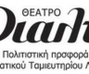 Logo for Rialto Theatre  (LIMASSOL)