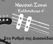 Logo for Kallipoleos 4  (NICOSIA)