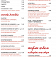 Souvlaki Bar Menu Page